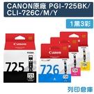 原廠墨水匣 CANON 1黑3彩 PGI-725BK / CLI-726C/M/Y /適用 CANON MG5270/MG5370/MG6170/MG6270