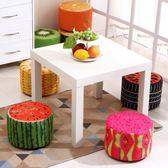 實木換鞋凳矮凳布藝穿鞋創意兒童成人水果凳凳沙發凳板凳小圓凳子  ATF 茱莉亞