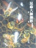 【書寶二手書T7/攝影_J9E】昆蟲大師攝影典藏集-蜜蜂_江敬皓