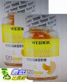 [COSCO代購]   W115775 WEIDER 威德柑橘風味皙軟糖 120 粒(兩入裝)