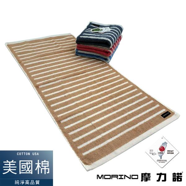 【MORINO摩力諾】美國棉抗菌消臭橫紋毛巾