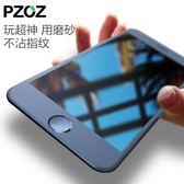 蘋果iphone6plus全屏手機鋼化膜ip6s貼膜