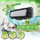 Effect DIY冷氣清洗罩組...