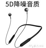 藍芽耳機無線藍芽耳機運動跑步雙耳入耳塞式掛頸脖式適用VIVO蘋果0PP0華為 快速出貨