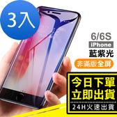 [24H 台灣現貨] iPhone 6/6S 4.7 藍紫光 9H鋼化玻璃膜 手機 螢幕 保護貼 完美服貼 輕薄纖透-超值3入組