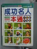 【書寶二手書T5/少年童書_WGW】成功名人一本通_幼福製作部