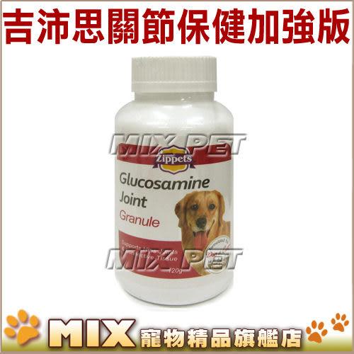 ◆MIX米克斯◆吉沛思Zippets.關節保健120克,顆粒型狀好餵食,寵物專用維骨力