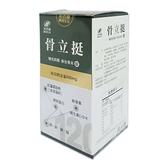 港香蘭骨立挺錠120粒/瓶 公司貨中文標 PG美妝