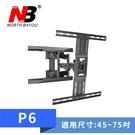 NB P6新版 / 45-75吋手臂式液...