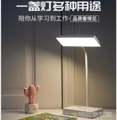 小檯燈LED小檯燈護眼書桌充電池式大學生宿舍家用閱讀學習插電兩用檯 大宅女韓國館