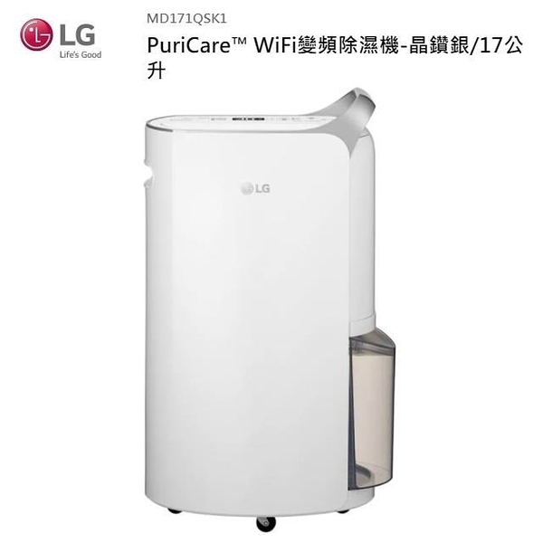 【南紡購物中心】LG 17公升 PuriCare WiFi變頻除濕機 MD171QSK1