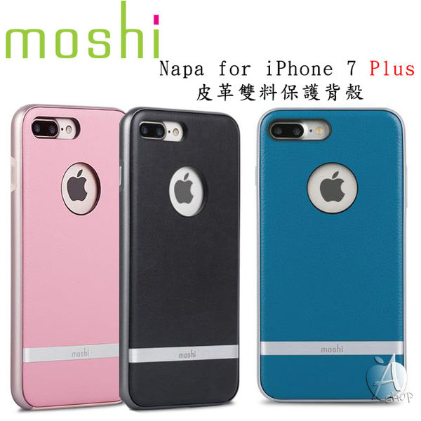 【A Shop】 Moshi Napa for iPhone 8 Plus / 7 Plus 皮革雙料保護背殼-3色