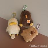 日式袋熊家族卡通毛絨迷你零錢包少女心ins可愛書包掛件鑰匙扣 阿卡娜