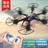 無人機定高抗風專業高清航拍超長續航六軸飛行器兒童玩具遙控飛機 現貨快出