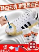 皮革護理小白鞋去黃增白去除鞋邊發黃鞋底去氧化球鞋清洗劑貝殼頭泛黃變白  【快速出貨】