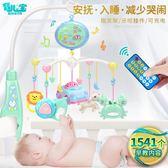 嬰兒床鈴音樂旋轉寶寶床頭搖鈴0-3-6個月女孩新生兒男孩益智風鈴jy【快速出貨79折促銷】