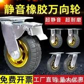 6寸萬向輪輪子重型腳輪靜音手推車平板車4寸5寸8寸橡膠輪定向滑輪 交換禮物 YXS