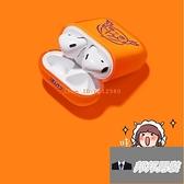 airpodspro蘋果耳機套三代無線藍牙耳機盒airpods保護套【邦邦男裝】