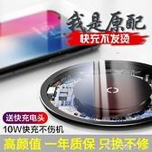 無線充電器蘋果xr手機無線充電板8華為小米通用華為XS9快充智慧斷電 港仔會社