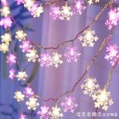 led雪花星星彩燈閃燈串直播網紅房間少女心戶外擺地攤夜市裝飾燈【美眉新品】
