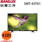 【SANLUX三洋】40吋 HD多媒體液晶電視 SMT-43TA1 送貨到府