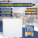 爆亮! LED 高亮版 平板燈 40W 4000LM 面板燈 不閃頻 輕鋼架T-BAR (36W 45W)