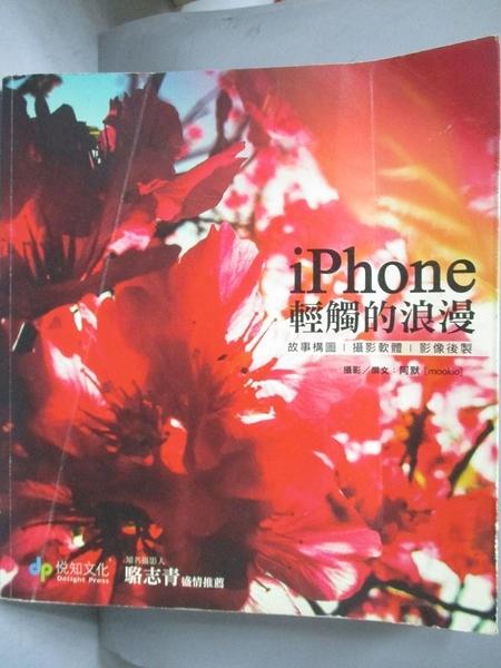 【書寶二手書T5/電腦_GIC】iPhone:輕觸的浪漫_阿默