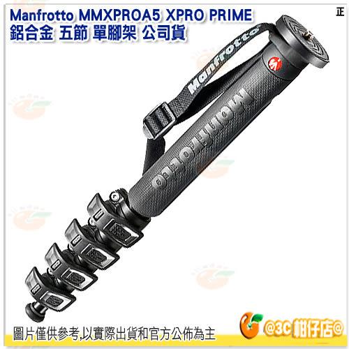 曼富圖 Manfrotto MMXPROA5 XPRO PRIME 鋁合金 五節 單腳架 公司貨 載重6kg 收納41cm