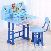 書桌子兒童學習寫字作業桌臺小學生書架柜組合椅子套裝男女孩家用TT3288『美好時光』