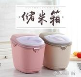 30斤裝米桶儲米箱家用30斤廚房密封防蟲30斤米缸15kg面粉裝米箱 小艾時尚.NMS