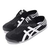 Onitsuka Tiger 休閒鞋 Mexico 66 Paraty 黑 白 低筒 復古 基本款 無鞋帶 男鞋 女鞋【ACS】 1183A339002