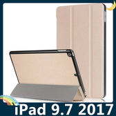 iPad 9.7吋 2018新款 多折支架保護套 類皮紋側翻皮套 卡斯特 超薄簡約 平板套 保護殼