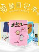 帶鎖日記本子韓國創意小清新可愛小學生密碼鎖兒童記事筆記本 滿天星