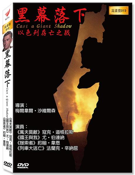 新動國際【黑幕落下】Cast a Giant Shadow 高畫質DVD