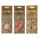GONESH 美國精油線香品牌 香氛吊飾芳香掛片【小三美日】