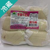 良月芋頭牛奶捲 400G /包【愛買冷藏】