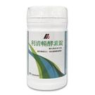 利清暢體內環保酵素錠400mg(200錠/罐)(買3送1)【合康連鎖藥局】