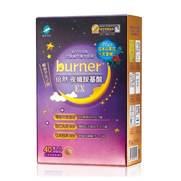 船井生醫burner 倍熱夜孅胺基酸EX(40粒)【小三美日】※禁空運