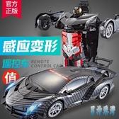 兒童禮物感應變形機器人金剛遙控汽車充電動兒童玩具車男孩3-4-5-6歲男生LXY6615【男神港灣】