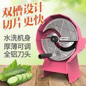 商用切菜機手動切片機水果茶制作蔬菜檸檬西柚土豆片切片器 QG721