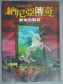 【書寶二手書T1/一般小說_KEK】納尼亞傳奇-最後的戰役_C.S.路易斯, 林靜華