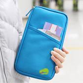 證件收納包 出國需備旅行護照包多功能證件袋護照夾證件包收納包機票夾保護套 7色