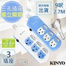 免運費【KINYO】9呎 3P三開三插小熊造型安全延長線(C133-9B)台灣製造