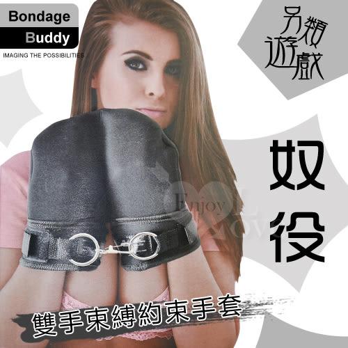 情趣用品 Bondage Buddy 奴役 女奴調教 雙手束縛約束手套