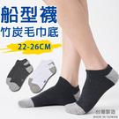 【現貨】MIT台灣製 奈米竹炭纖維 毛巾底船型襪 短襪 隱形襪 3色 22-28CM【JL188003】