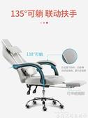 辦公椅電腦椅家用辦公椅子靠背簡約轉椅老闆升降座椅主播可躺電競遊戲椅 LX 貝芙莉