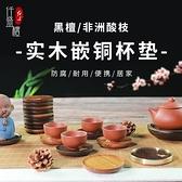 紅木雕刻家用功夫茶具茶道配件純銅茶杯托黑檀木杯墊