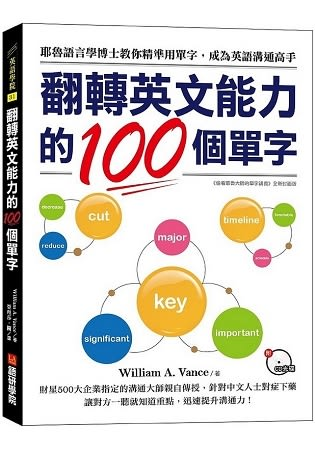 翻轉英文能力的100個單字:耶魯語言學博士教你精準用單字,成為英語溝通高手(附C