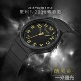 聚利時手錶女款簡約塑膠手錶中小學生時尚潮流兒童手錶中性錶腕錶 雙十一全館免運