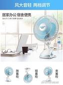 【快出】揚子電風扇迷你電扇家用學生宿舍床上小型便攜式床頭靜音臺式夾扇